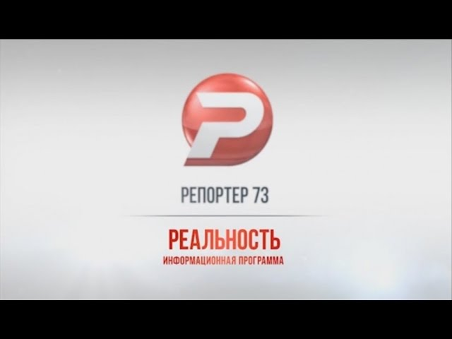 """Ульяновск новости: РЕПОРТЕР 73: """"РЕАЛЬНОСТЬ"""" 30.09.16 смотреть онлайн"""