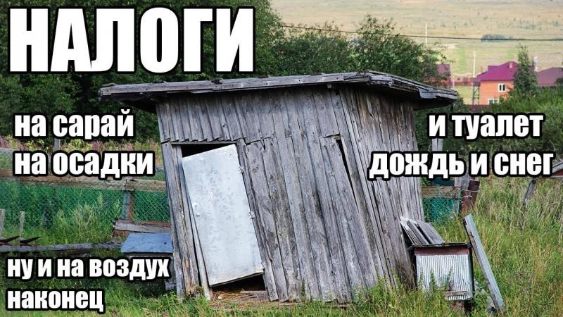 Налог на баню, сарай и на туалет