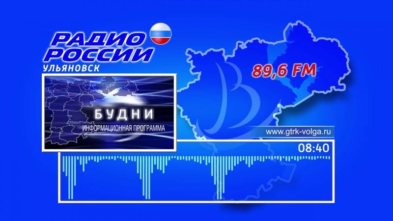 ГТРК Ульяновск Утренняя программа «Будни» 23_11. Автор Т. Лунина новости сегодня