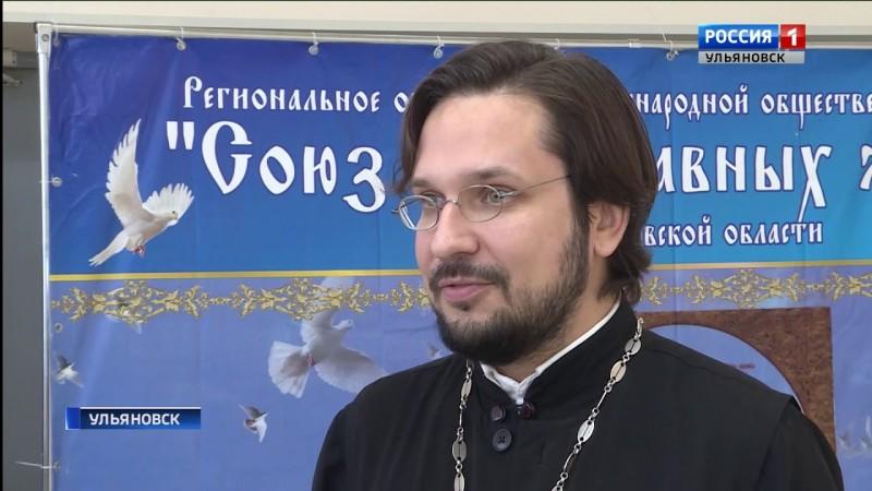 ГТРК Ульяновск День памяти Андрея Блаженного новости сегодня