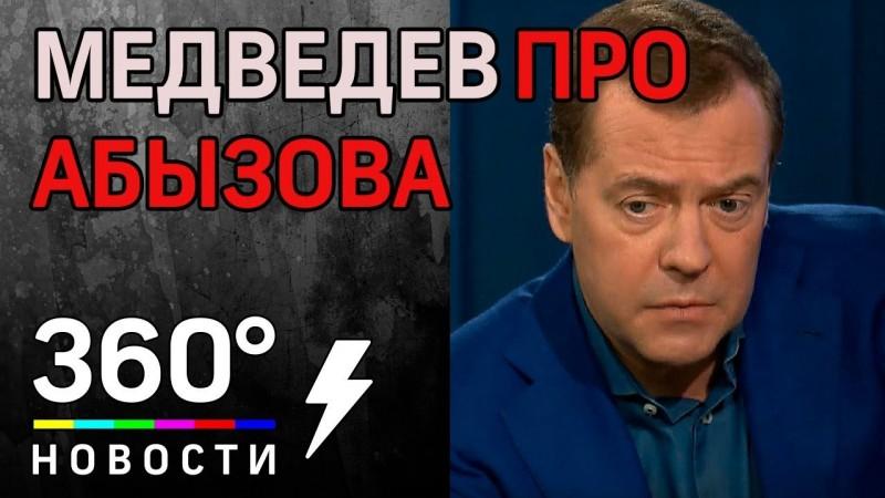 Медведев о задержании Абызова