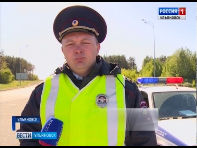 Новости Ульяновска: Ульяновская госавтоинспекция напомнила водителям об ограничениях во время ЧМ по