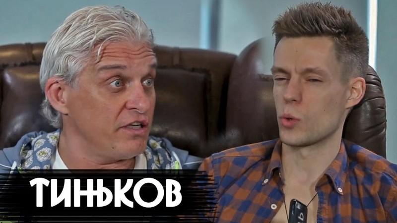 вДудь Тинькофф ютуб канал / Youtube