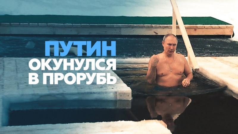 Путин принял участие в купаниях на Крещение — видео
