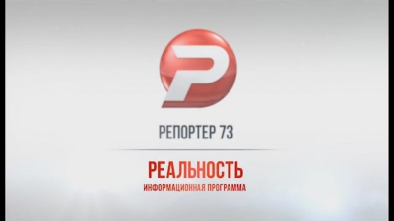 Ульяновск новости: РЕПОРТЁР73 13.04.18 смотреть онлайн