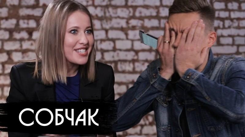 Собчак  вДудь ютуб канал