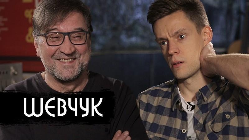 вДудь Шевчук ютуб канал