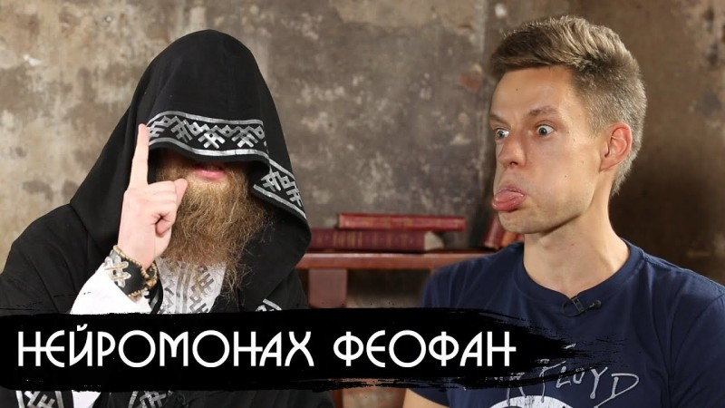 Нейромонах Феофан вДудь ютуб канал / Youtube