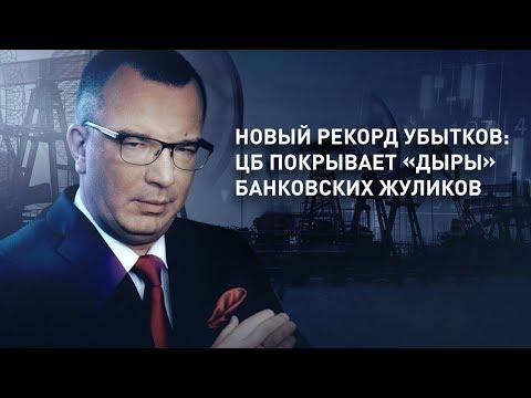 "Царьград: ""ЦБ покрывает «дыры» банковских жуликов""?"