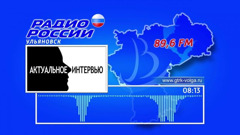 ГТРК Ульяновск Актуальное интервью - 30.05.18 новости сегодня