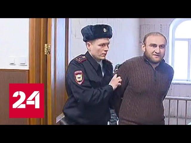 Дело Арашуковых. Арашуков-младший останется в СИЗО еще на несколько месяцев - Россия 24