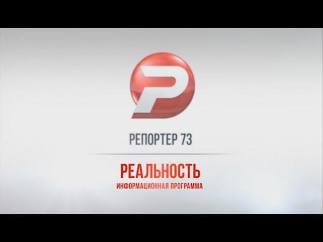 """Ульяновск новости: РЕПОРТЕР 73: """"РЕАЛЬНОСТЬ"""" 19.07.17 смотреть онлайн"""