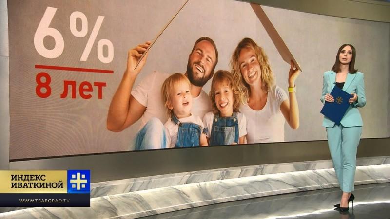 Кто может получить Ипотеку под 6%. Льготы не для всех