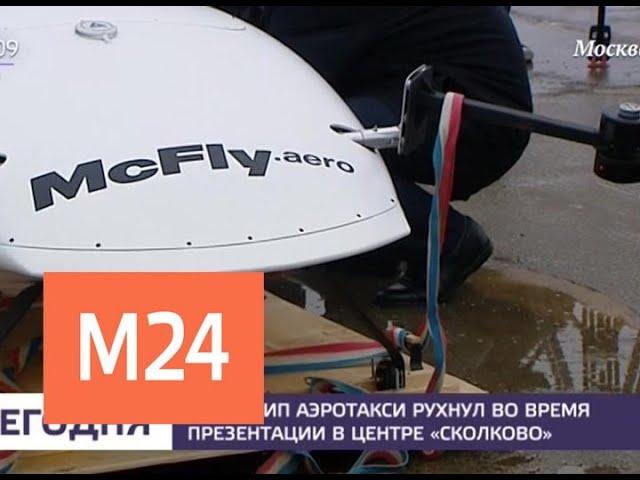 """Прототип аэротакси в России рухнул во время презентации в центре """"Сколково"""""""