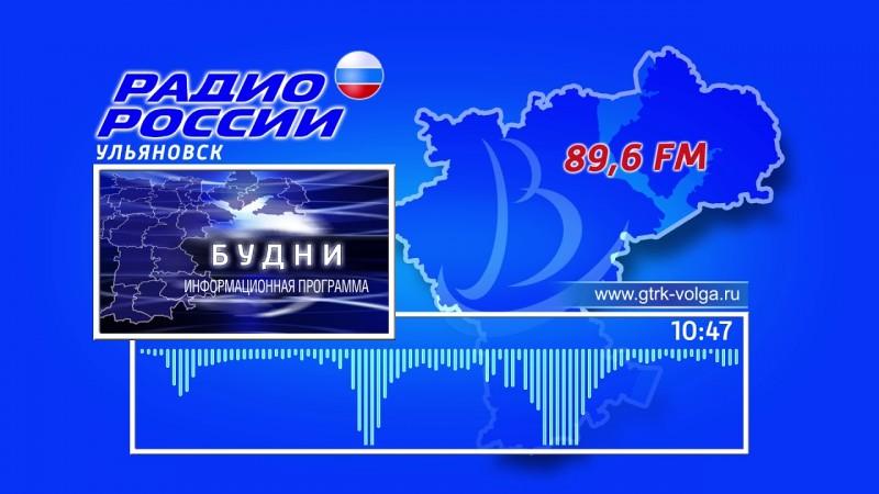 ГТРК Ульяновск Утренняя программа «Будни» 26-12 Автор - А. Сорокин новости сегодня