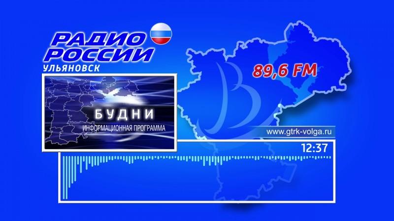 ГТРК Ульяновск Утренняя программа «Будни» 14_12. Автор Т. Лунина новости сегодня