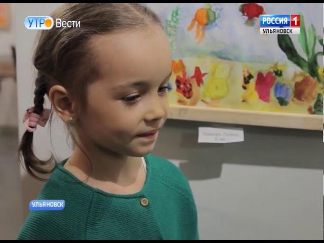 Новости Ульяновска: Выставка детского рисунка студии Елены Кривошеевой официальные новости