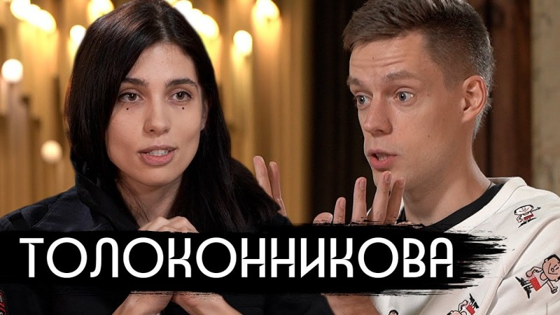 Толоконникова вДудь ютуб: бисексуальность, тюрьма о фейсе
