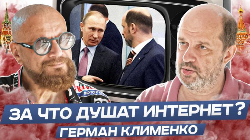 ЗА ЧТО ДУШАТ ИНТЕРНЕТ? Экс-советник президента РФ Герман Клименко