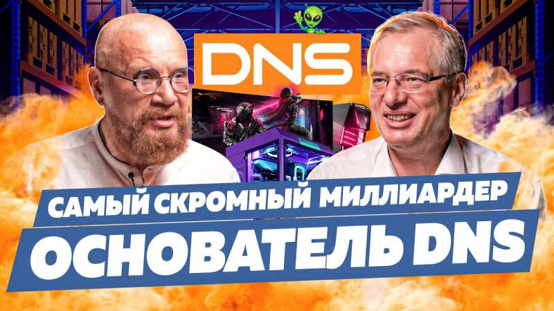 Основатель DNS против франшиз и маркетплейсов! Самый скромный миллиардер! Приехал на метро