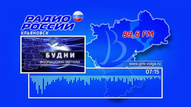 ГТРК Ульяновск Утренняя программа «Будни» 27-11 Автор - А. Сорокин новости сегодня