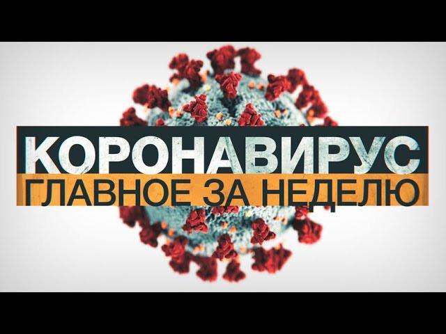 Коронавирус в России и мире: главные новости о распространении COVID-19 в ноябре