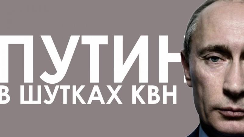 История президентства B.B.Путинa в шутках КВН (1999-2018). Почти полная коллекция шуток про Путина!