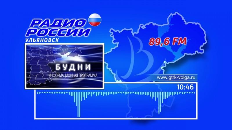 ГТРК Ульяновск Утренняя программа «Будни» 21-11 Автор - А. Сорокин новости сегодня