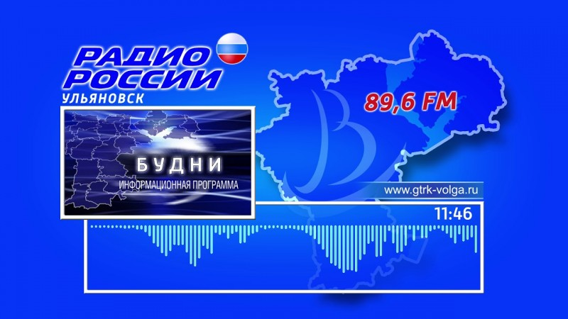 ГТРК Ульяновск Утренняя программа «Будни» 04-12 Автор - Е. Слюняев новости сегодня
