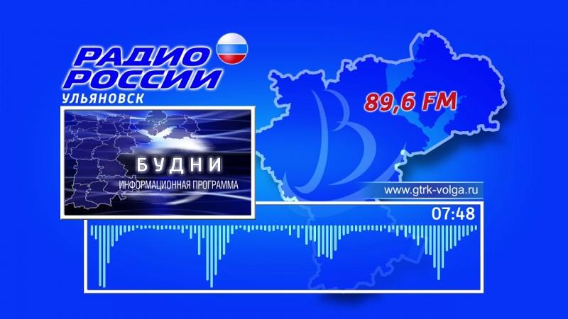 ГТРК Ульяновск Утренняя программа «Будни» 05-12 Автор - А. Сорокин новости сегодня