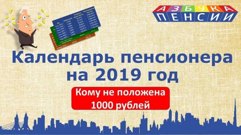 Правда о повышении пенсий в 2019 году. Кому не положена надбавка в 1000 рублей