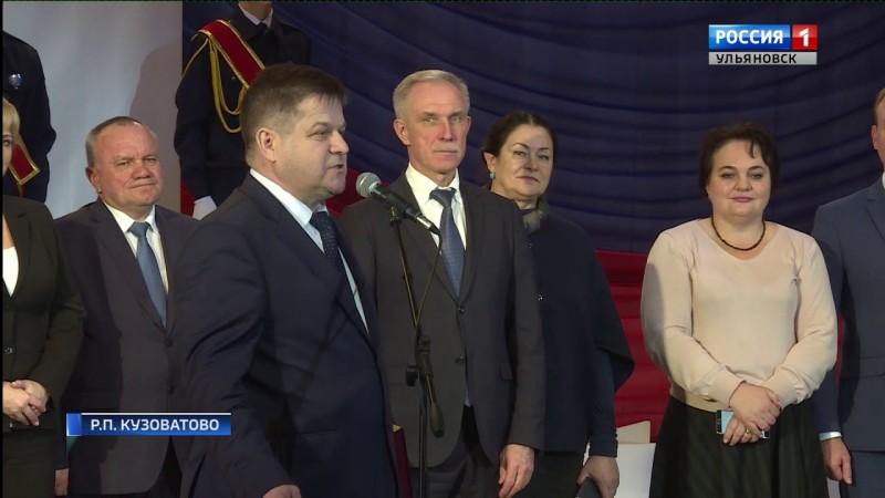 ГТРК Ульяновск 90-летний юбилей отметил Кузоватовский район новости сегодня
