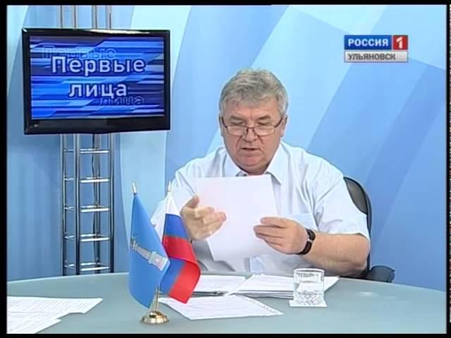 """Новости Ульяновска: """"Первые лица"""" - 13.08.16. официальные новости"""
