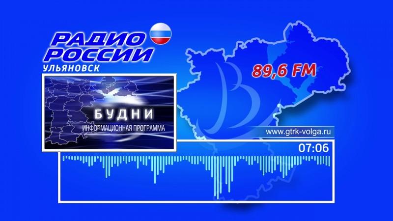 ГТРК Ульяновск Утренняя программа «Будни» 18-12 Автор - Е. Слюняев новости сегодня