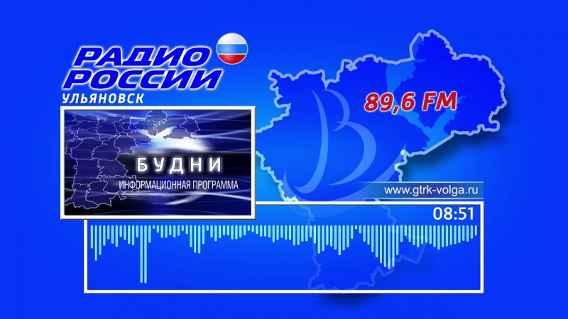 ГТРК Ульяновск Утренняя программа «Будни» 25-12 Автор - Е. Слюняев новости сегодня