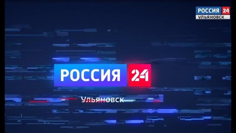 """ГТРК Ульяновск """"Вести-24"""" - 28.11.18 - 19.30 новости сегодня"""
