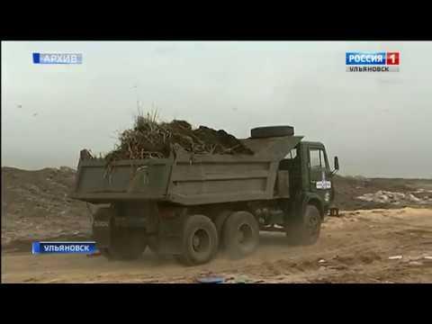 ГТРК Ульяновск Плата завывоз ТБО вырастет новости сегодня
