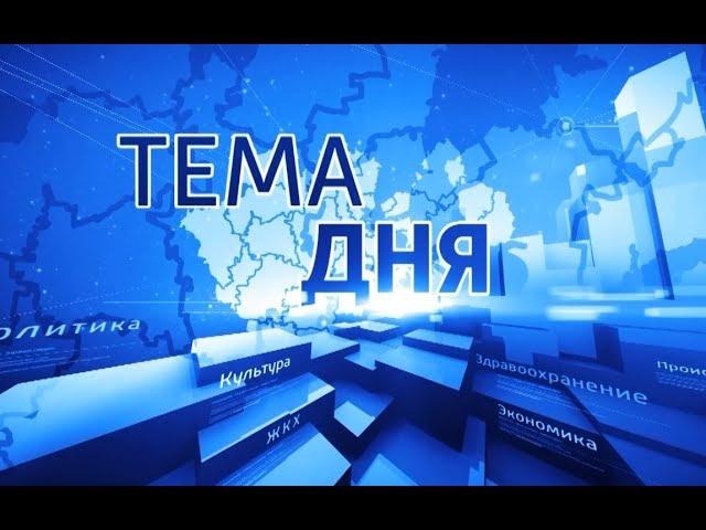 """ГТРК Ульяновск Тема дня """"Форум """"Деловой климат в России"""" - 04.12.18 новости сегодня"""