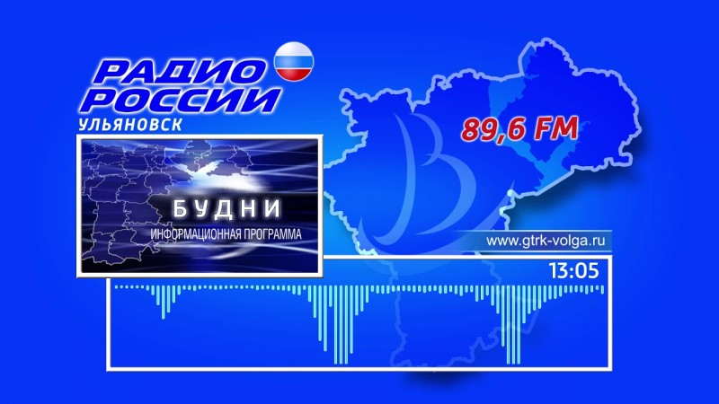 ГТРК Ульяновск Утренняя программа «Будни» 18.01.19 новости сегодня