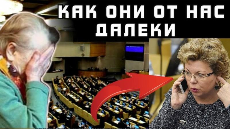 Депутат Ямпольская призывает пенсионеров выйти из зоны комфорта и поработать 5-8 лет