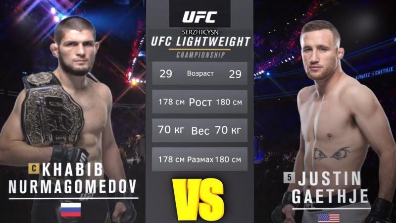Бой Хабиба И Гейджи (полный бой) UFC  24.10.2020