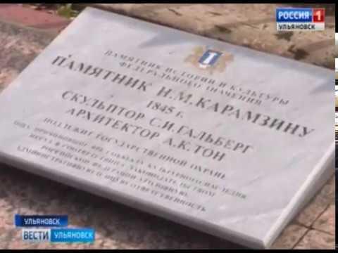 Новости Ульяновска: День памяти Карамзина в Ульяновске_Вести Ульяновск_040618 официальные новости