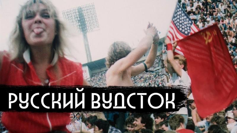 вДудь - первый рок-фест в СССР - новый выпуск