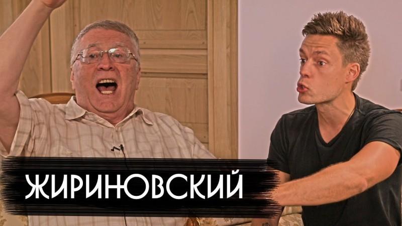 вДудь Жириновский ютуб канал / Youtube