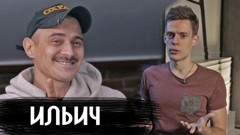 вДудь Ильич (Little Big) ютуб канал