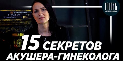 15 секретов акушера-гинеколога / ГОГОЛЪ