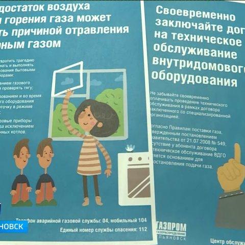 ГТРК Ульяновск Внеплановые проверки газового оборудования новости сегодня