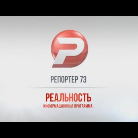 Ульяновск новости: РЕПОРТЁР73 11.01.19 смотреть онлайн
