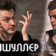 Илья Найшуллер  вДудь ютуб канал интервью