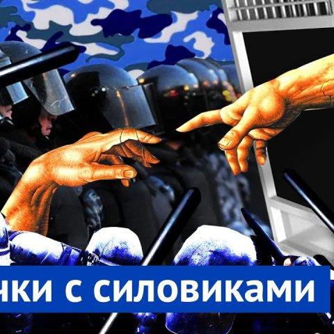 ОМОН и митинги в Москве: задержания в центре столицы. Что будет дальше?